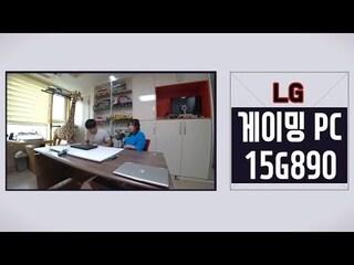 비즈니스 노트북 탈을 쓴 게이밍 노트북 LG전자 15G890