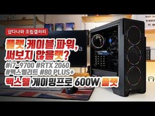 80PLUS+ 플랫 케이블 파워 - 맥스웰 게이밍프로 600W 플랫