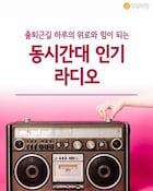 [혼족들 어서와!] 출퇴근길 하루의 위로와 힘이 되는 동시간대 인기 라디오