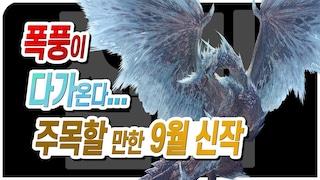 집마가 주목한 9월 신작 게임 [집마] PS4/XB1/NS/PC