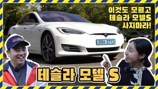"""""""이것도 모르고 테슬라 모델S 사지마라!"""" 진짜 오너 시승기.E02 (feat. 울트라비니군)"""