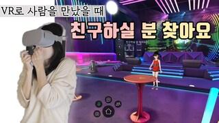 VR로 소개팅 하는 날도 곧 오겠어요 I 오큘러스고 VR 장단점
