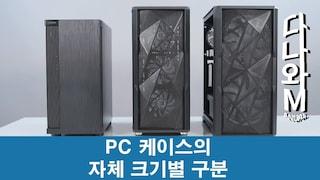 PC 케이스의 자체 크기별 구분 [다나와M]