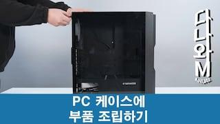 PC 케이스에 부품 조립하기 [다나와M]