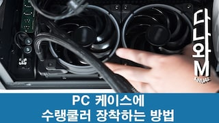PC 케이스에 수랭쿨러 장착하는 방법 [다나와M]
