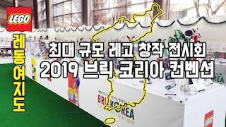 [레동여지도] 국내 최대 규모의 레고 창작 전시회 '2019 브릭 코리아 컨벤션(Brick Korea Convention)' 현장  레고매니아_LEGO Mania