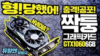실제 사기거래 발생! 짝퉁 그래픽카드 GTX1060 6GB 구독자도 당했다?!