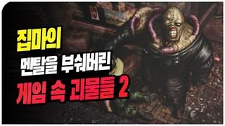 집마의 멘탈을 부숴버린 게임 속 괴물들2 (생존율 제로편)