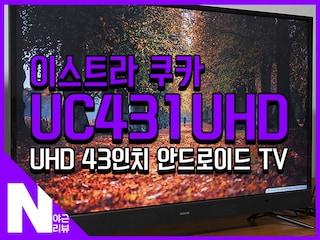 이스트라 쿠카 UC431UHD 구글 안드로이드 기반 UHD 화질 43인치 스마트 TV