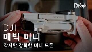 249g의 가벼운 미니 드론, DJI 매빅 미니 개봉기