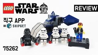 레고 스타워즈 75262 제국의 드롭쉽(Imperial Dropship 20th Anniversary Edition)  리뷰_Review_레고매니아_LEGO Mania