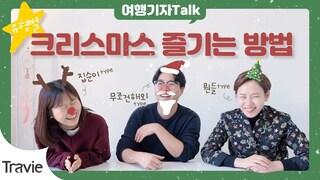 [여로롱] 방콕? vs. 방콕! 유형별 크리스마스 보내는 법