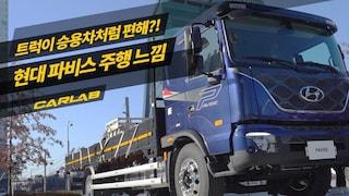 트럭이 승용차느낌? 현대 파비스 주행 체험기