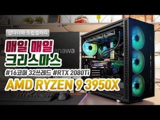 매일 매일 크리스마스 | 라이젠 9 3950X + RTX 2080 Ti + Fractal Design Define S2