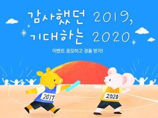 감사했던 2019, 기대하는 2020