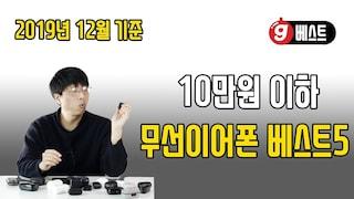 최고의 10만원 이하 무선이어폰 베스트5 (기즈모 베스트5  2019년 12월 기준)