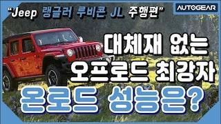 Jeep 루비콘 대체재가 없는 오프로드 최강자 온로드 성능은?