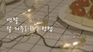 Sub) 올해도 수고 많았어요 2019년 연말 마무리 잘 하는 5가지 방법(한글자막) / 5 ways to have a meaningful end of the year