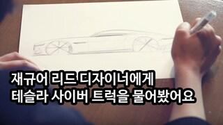 """아시아 여성 최초 재규어 리드 디자이너 박지영 씨에게 물어봤습니다. """"테슬라 사이버트럭 어때요?"""""""