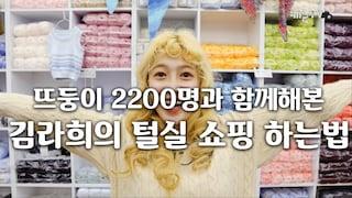 (쇼핑)털실쇼핑 뜨둥이 2200명의 의견을 수렴해서 해 보았습니다 [김라희]kimrahee