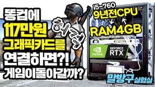 9년전 똥컴에 117만원 그래픽카드를 연결하면? 배그 풀옵 돌릴 수 있을까? 갤럭시 RTX2080 SUPER HOF