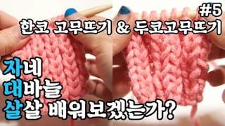(자대살)#5 한코,두코고무뜨기 배우기 기법에 따른 뜨개의 차이점  [김라희]kimrahee