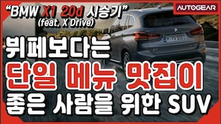 BMW X1 20d 뷔페보다는 단일 메뉴 맛집이 좋은 사람들을 위한 SUV