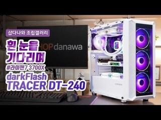 흰 눈을 기다리며 - darkFlash Tracer DT-240