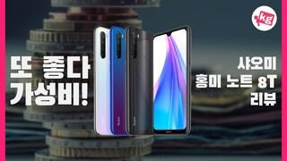 또 좋다 가성비! 샤오미 홍미 노트 8T 리뷰 [4K]