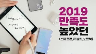 2019년 사용 후 만족도 높았던 스마트폰,태블릿,노트북 7가지! 이 제품들 어떠셨나요?