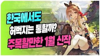 집마가 주목한 1월 신작 게임 [PS4/XB1/NS/스팀]