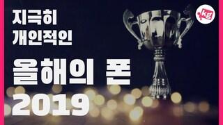 2019 올해의 폰! [4K]