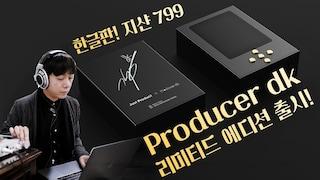 한글판! 지샨 799 Producer dk 리미티드 에디션 출시! (+ 보너스)