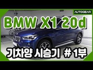 BMW X1 20d 운전의 재미? 그 돈이면 넉넉한 사이즈의 국산차? 아니면 아예 저렴하고 실용적인 국산차?