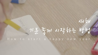 Sub) 2020년도 화이팅! 새해를 더 기분 좋게 시작하는 5가지 방법(한글자막) / 5 ways to greet the New Year more excitedly