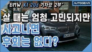 BMW X1 20d 살 때는 엄청 고민되지만 사고나면 후회는 없다?