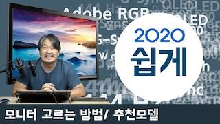 [2020 신년특집] 사진가용 모니터 고르는 방법/ 추천모델