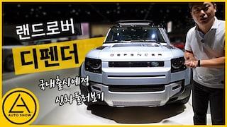 [LA오토쇼] 랜드로버 디펜더  출시예정 신차모아보기(1)
