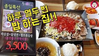 5500원에 삼겹살+냉면+ 볶음밥. 공기밥 무한리필 그저감동