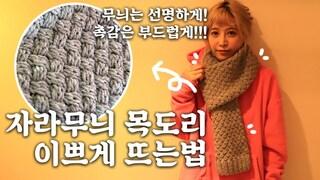 (대바늘)부드럽고 무늬가 살아 있는 자라무늬 목도리 뜨개질 [김라희]kimrahee