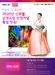 이노스 TV, 2020년 신모델 '공영 TV 홈쇼핑' 런칭 방송 진행
