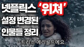 넷플릭스 '위쳐' 설정 변경된 인물들 정리