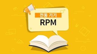 RPM이란? [용어설명]