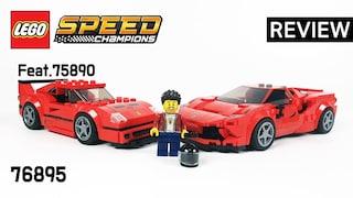 레고 스피드챔피언 76895 페라리 F8 트리뷰토(Speed Champions Ferrari F8 Tributo)  리뷰_Review_레고매니아_LEGO Mania