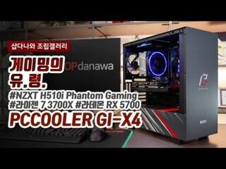 게이밍의 유령 - PCCOOLER GI-X4