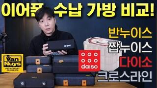 이어폰 수납 가방 비교! 반누이스 / 짭누이스 / 다이소 / 크로스라인