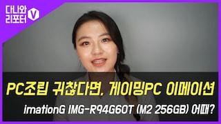 PC조립 귀찮다면, 게이밍PC 이메이션 imationG IMG-R94G60T (M2 256GB) 어때?
