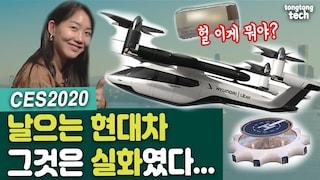[CES2020] 현대차 '하늘을 나는 자동차' 최초 공개...상상 아닌 '현실'
