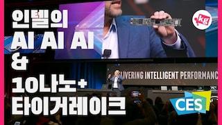 AI 천재 인텔과 최신형 10나노+ 타이거레이크 칩셋 [CES 2020]