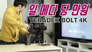 냅! 가격이 미쳤습니다. 4K 무선 영상 송수신 장치 테라덱 볼트 4K (Teradek BOLT4K)